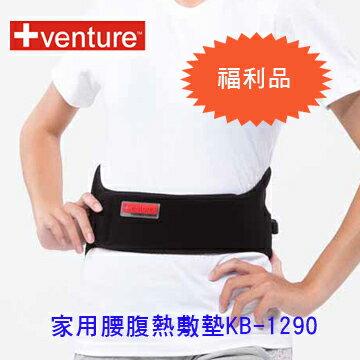 ~ venture~家用腰腹部熱敷墊^(KB~1290^)~ 品~ 半年