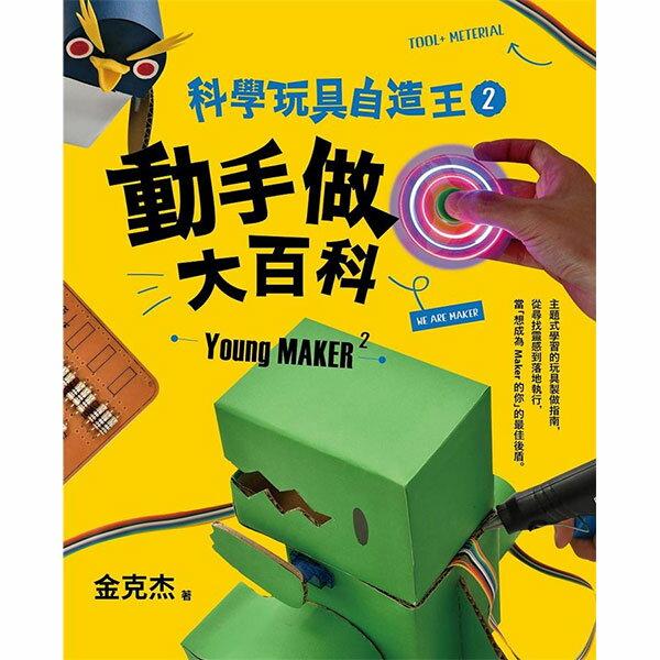 親子天下科學玩具自造王2:動手做大百科