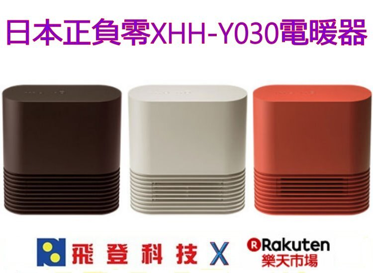 日本正負零 ±0 XHH-Y030 電暖器 陶瓷電暖器 電熱器 電暖爐 即開即熱 日本 加減零 正負零 群光公司貨