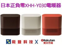 電暖器推薦日本正負零 ±0 XHH-Y030 電暖器 陶瓷電暖器 電熱器 電暖爐 即開即熱 日本 加減零 正負零 群光公司貨
