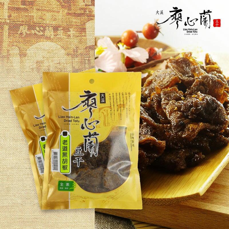【廖心蘭】老道黑胡椒(全素)-110g