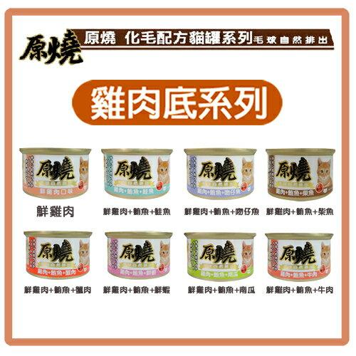 【力奇】原燒貓罐-雞肉底化毛系列80g -555元/箱【可混搭】 >可超取(C182F01-1)