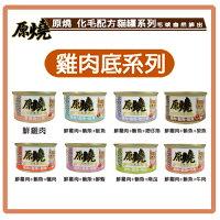 寵物用品原燒貓罐-雞肉底化毛系列 80g  可混搭 〔限單箱可超取〕(C182F01-1)  好窩生活節。就在力奇寵物網路商店寵物用品