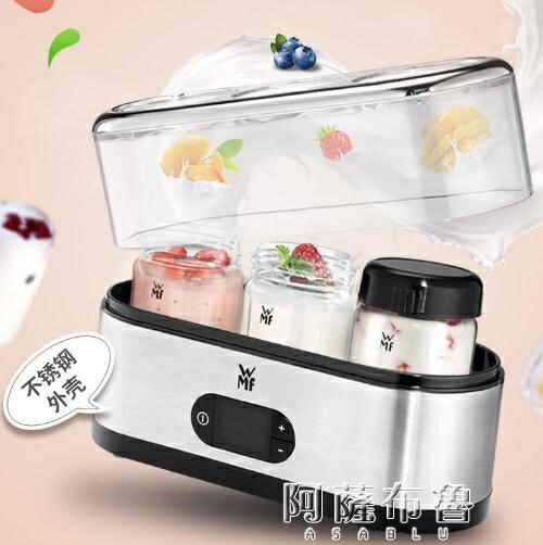 【快速出貨】酸奶機 進口德國品牌WMF酸奶機家用小型全自動迷妳酸奶機分杯自制酸奶  七色堇 新年春節送禮