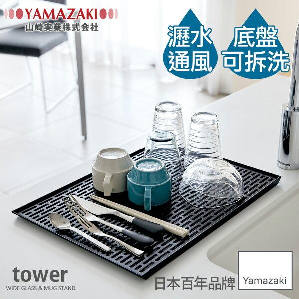 日本【YAMAZAKI】tower極簡瀝水盤(黑)★廚房用品茶水間瀝水盤置物盤