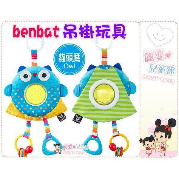 麗嬰兒童玩具館~Benbat 吊掛玩具-推車掛飾/固齒器/沙沙安撫報紙/會發出聲響喔~