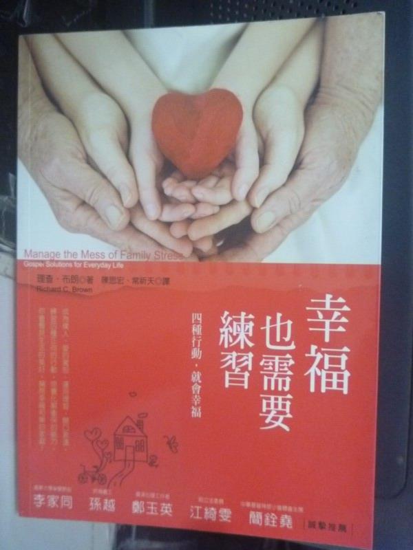 【書寶二手書T8/兩性關係_JEL】幸福也需要練習:四種行動,就會幸福_理查.布朗