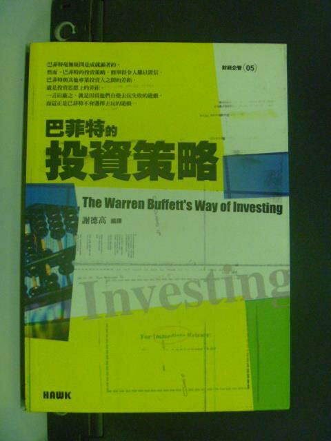 ~書寶 書T6/股票_JGY~巴菲特的投資策略_謝德高