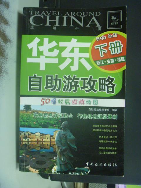 ~書寶 書T4/旅遊_OPS~華東自助遊攻略 下 _自助遊攻略編委會_