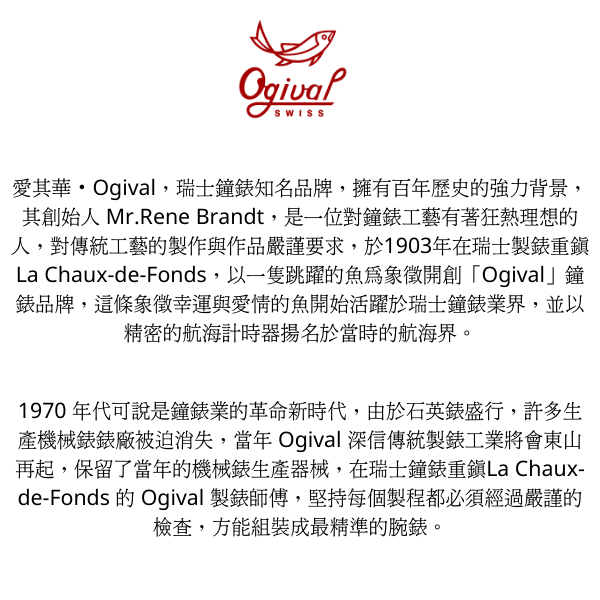 Ogival愛其華 三羊開泰 自動機械錶 3356.33AGSR 40mm