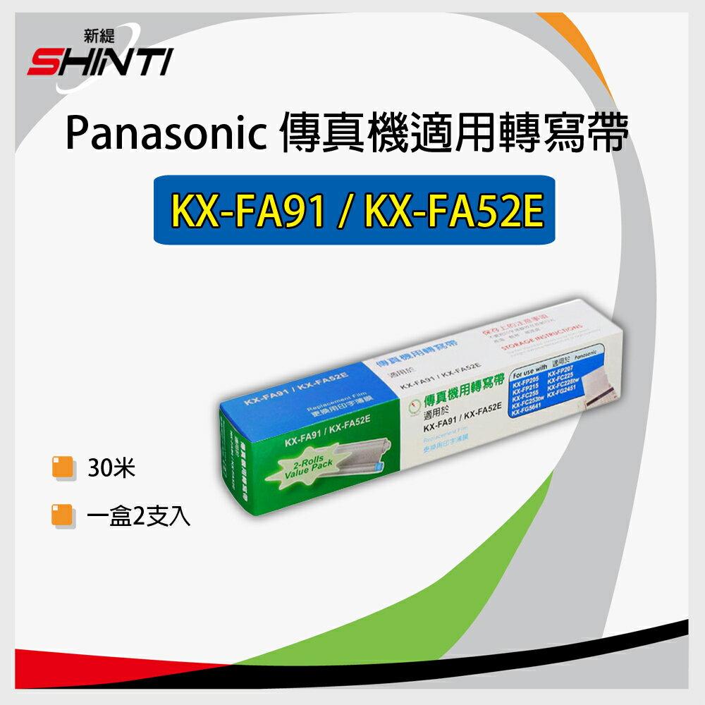 【一盒(兩支入)】Panasonic 國際牌 KX-FA91 / KX-FA52E 相容性轉寫帶