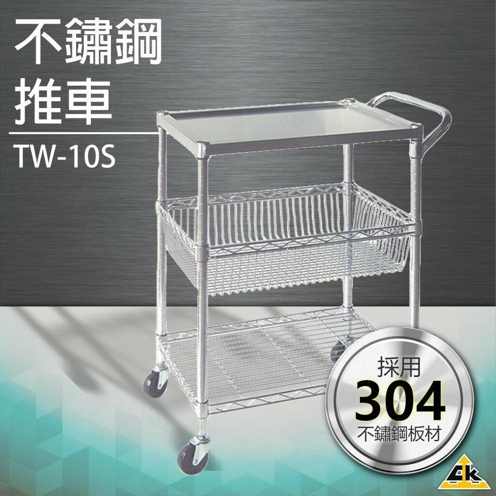 【五金用品】不鏽鋼推車 TW-10S工作車 手推車 檯子 工作桌 防鏽防水