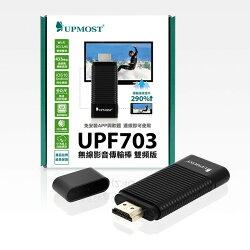 UPMOST 登昌恆 UPF703 HDMI 無線影音傳輸棒(雙頻版) WIFI iOS Android