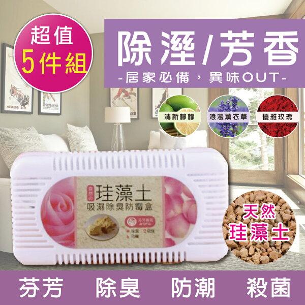 愛瘋誌:HelloLife花香珪藻土吸濕除臭防霉環保盒(5盒入)