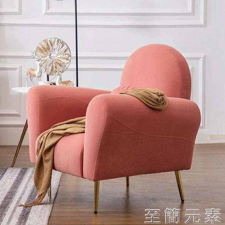 輕奢沙發北歐簡約現代服裝店沙發椅客廳臥室小戶型網紅單雙人沙發 摩登生活