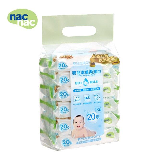 【麗嬰房】nac nac 超純水濕巾20抽/6入(好窩生活節)