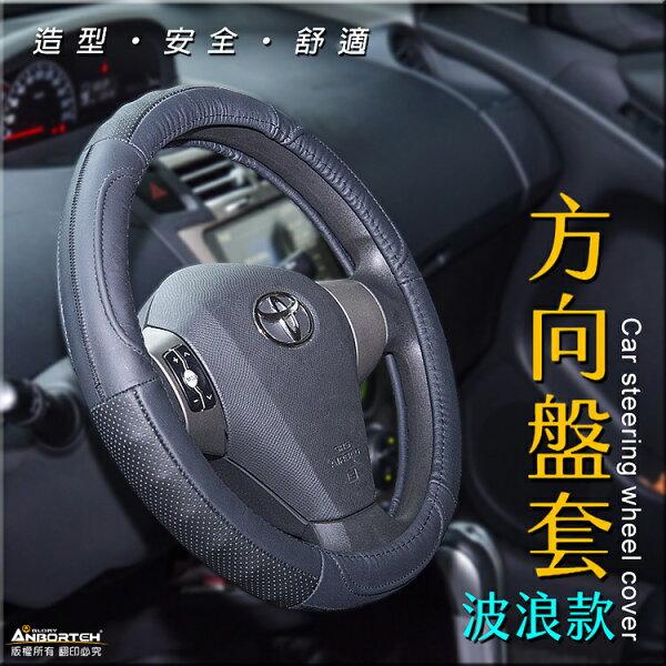 權世界汽車百貨用品:權世界@汽車用品波浪款汽車方向盤專用保護皮套~柔軟舒適吸汗止滑散熱ABT-A003