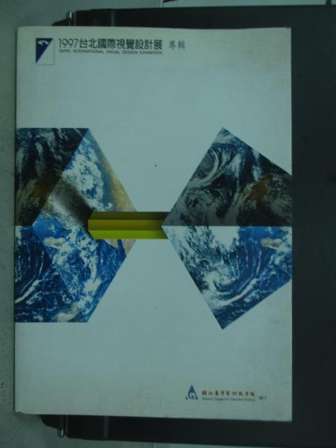 【書寶二手書T3/設計_QFD】1997台北國際視覺設計展