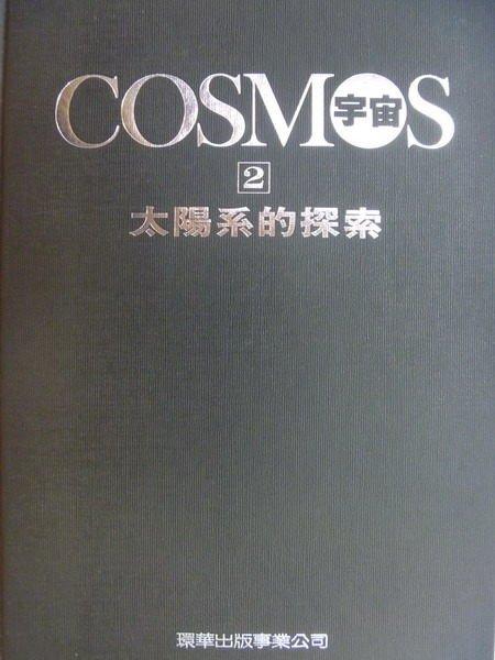 【書寶二手書T9/科學_XBB】COSMOS宇宙2_太陽系的探索_原價800