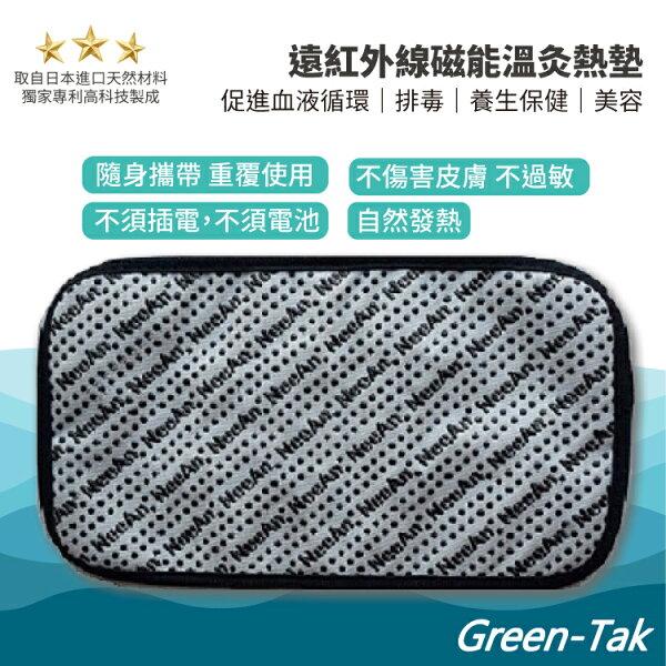 熱門產品【Green-Tak】綠特遠紅外線磁能溫灸熱墊熱敷墊暖暖包墊子發熱墊熱毯