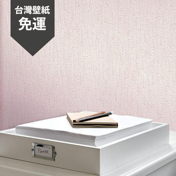 壁紙屋本舖:素色粉色客廳台灣壁紙25885
