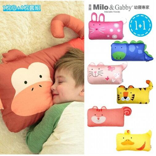 美國【Milo & Gabby】 動物好朋友-超柔軟mini防蟎天絲枕心+枕套組 - 限時優惠好康折扣