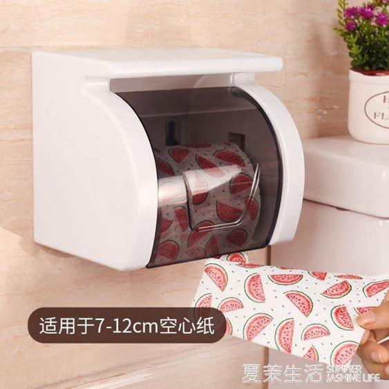 手紙盒廁所捲紙架免打孔捲紙筒衛生紙置物架廁紙盒『快速出貨』