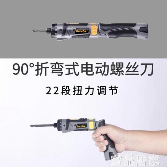 電動螺絲刀 德克斯自動起子機充電式家用小型鋰電迷你電批便攜十字電動螺絲刀 mks宜品