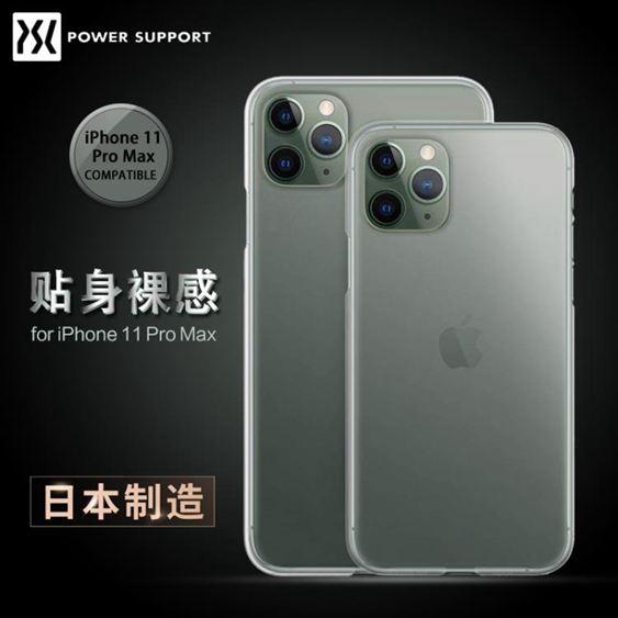 PowerSupport蘋果11透明手機殼iPhone 11 Pro Max保護套AirJacket磨砂輕薄硬殼輕奢男女新款個性手機套 宜品