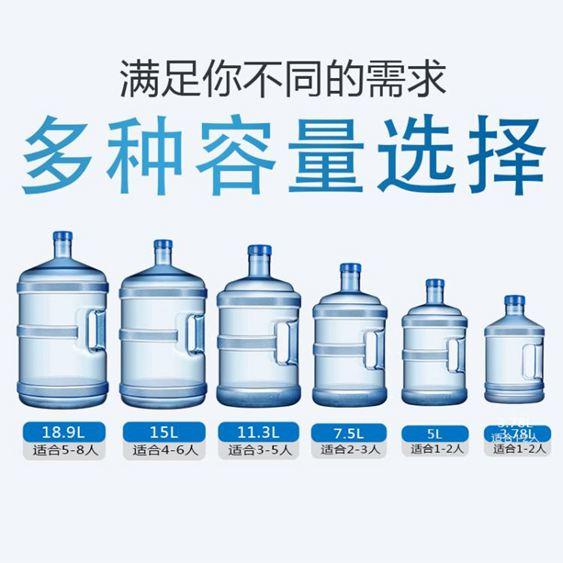 水桶 加厚飲水機桶礦泉水純凈水桶PC大桶水桶裝飲水桶手提家用小型帶蓋 mks宜品