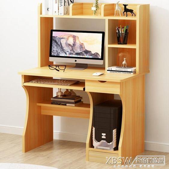 晚秋電腦桌臺式家用電腦桌子簡約現代書桌經濟型寫字臺辦公桌子CY