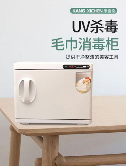 UV毛巾消毒櫃110v消毒機 紫外線消毒毛巾消毒櫃美容院毛巾加熱櫃