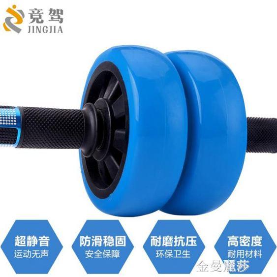 高端雙輪健腹輪腹肌輪家用 健身器材健身輪巨輪 軸承靜音男女 金曼麗莎