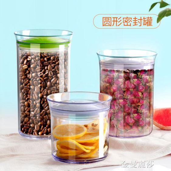 五谷雜糧收納盒雜糧儲物罐密封罐組合塑料廚房食品罐透明非玻璃瓶WD 金曼麗莎SUPER 全館特惠9折