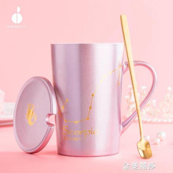 炫彩網紅少女可愛陶瓷杯子星座馬克杯帶蓋勺學生水杯辦公室咖啡杯 金曼麗莎SUPER 全館特惠9折