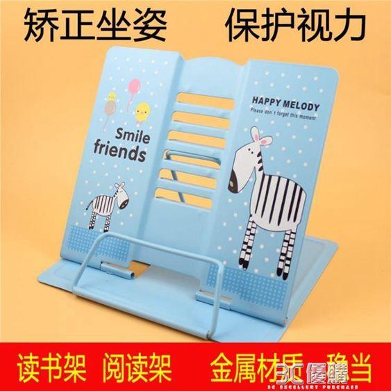 讀書架書夾閱讀架看書架兒童卡通小學生金屬打字文稿樂譜平板支架成人簡易創HM 3C優購