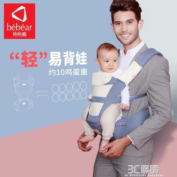 抱抱熊腰凳嬰兒背帶寶寶前抱式腰登 透氣小孩坐凳四季抱娃神器 3C優購HM