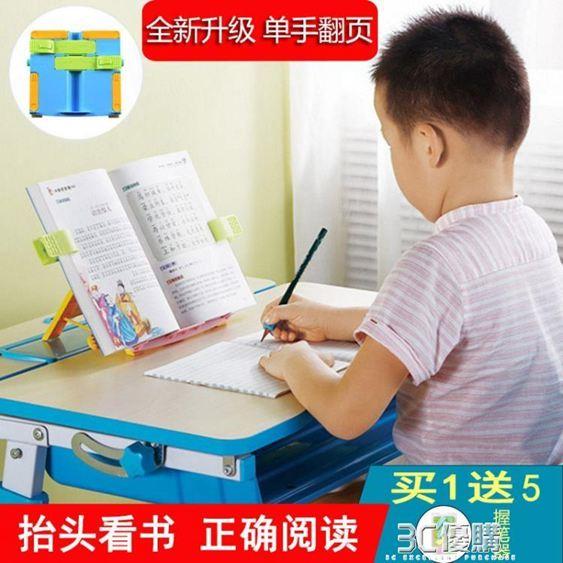 書架簡易桌上讀書夾閱讀架書靠多 兒童書立書支架夾書好姿視夾書器支架 書夾HM 3C優購