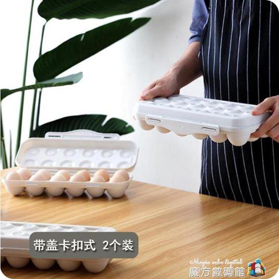 帶蓋卡扣式雞蛋盒戶外便攜防震防摔塑料雞蛋托家用冰箱保鮮收納盒