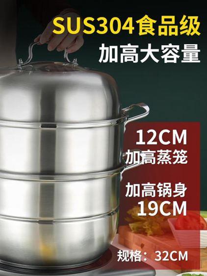 蒸鍋 304蒸鍋不銹鋼三層加厚家用饅頭蒸籠多2層蒸魚二層電磁爐燃氣SUPER 全館特惠9折
