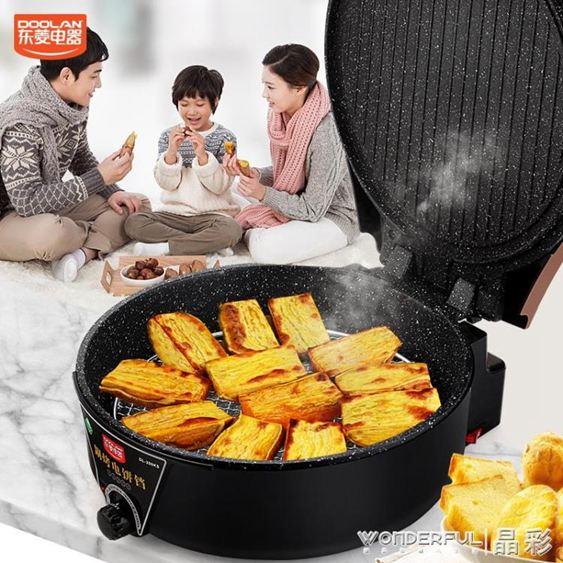 電餅鐺東菱加深加大電餅鐺家用雙面加熱煎烤機煎餅機電餅檔烙餅鍋