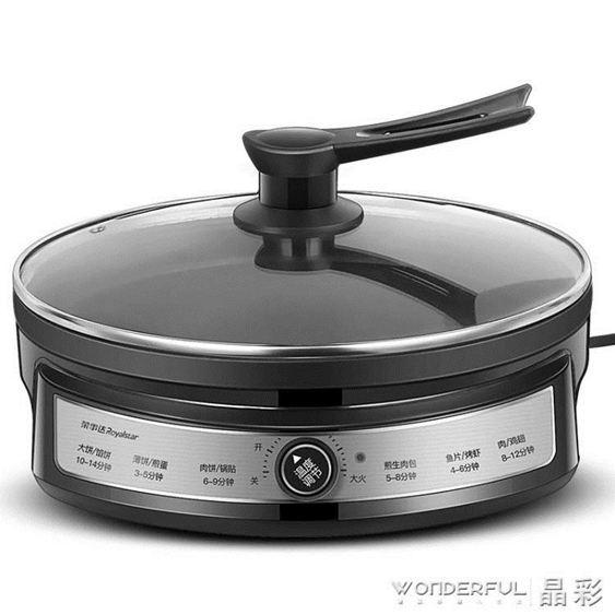 電餅鐺榮事達電餅鐺家用加深加大電餅檔烙餅鍋稱小型烤餅煎餅機煎