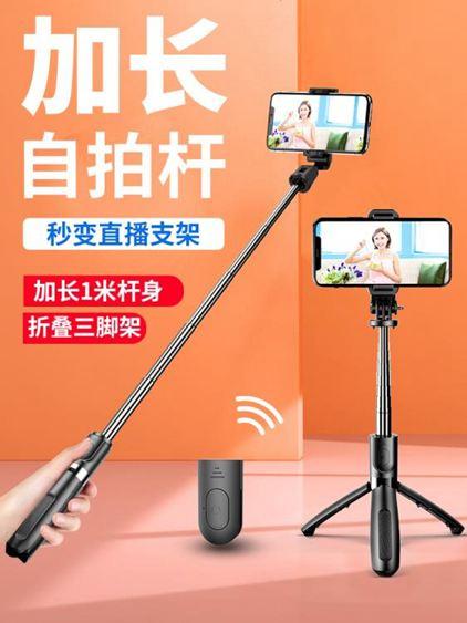 自拍棒 加長手機自拍桿直播支架三腳架華為p30pro蘋果oppo通用補光SUPER 全館特惠9折