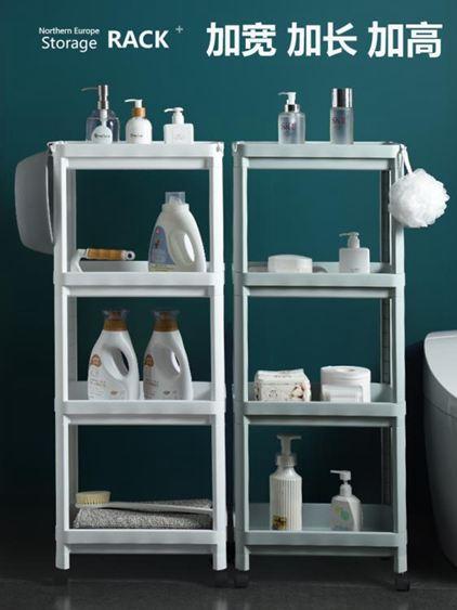 浴室廚房洗手間置物架多層收納架廁所衛生間神器落地式塑料儲物架SUPER SALE樂天雙12購物節