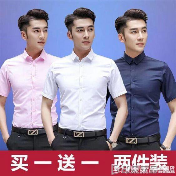 【兩件裝】男士襯衫商務免燙職業上班工作夏季修身正裝襯衣黑白色SUPER SALE樂天雙12購物節