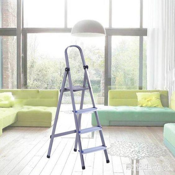 折疊梯家用梯加厚加寬鋁合金四步梯室內便攜式人字梯家用鋼鋁梯 KB7154 【歐爸 館】