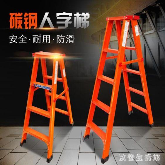 折疊梯人字梯家用加厚鋁合金便攜式梯子商用四步碳鋼雙側工程梯 KB7155 【歐爸 館】