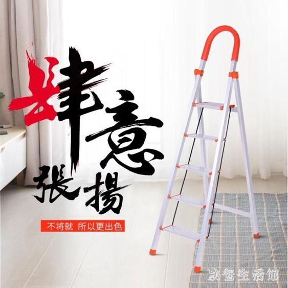 折疊梯鋁合金家用梯子加厚加寬防滑便攜式梯樓梯不銹鋼室內人字梯  KB7156 【歐爸 館】