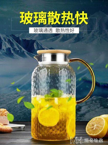 冷水壺玻璃水壺涼水壺耐高溫家用茶壺耐熱防爆涼白開水杯    瑪奇哈朵