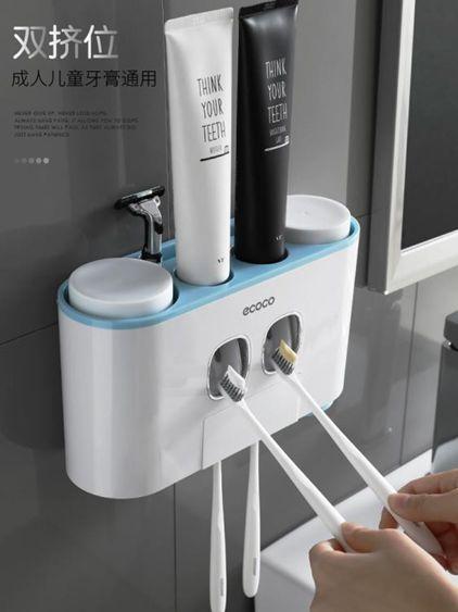 牙刷置物架免打孔漱口刷牙杯掛墻式衛生間吸壁式壁掛牙具收納套裝 潮流前線SUPER 全館特惠9折